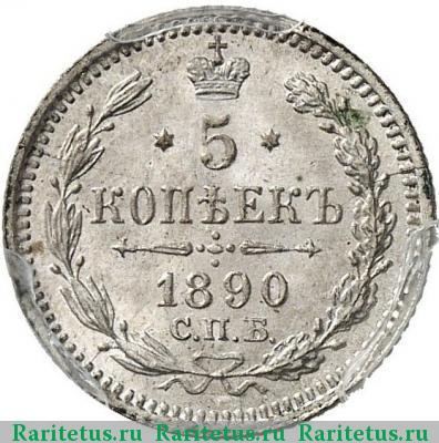 Монета 5 копеек 1890 года (Александра III, буквы СПБ-АГ) - реверс