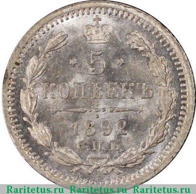 Монета 5 копеек 1892 года (Александра III, буквы СПБ-АГ) - реверс
