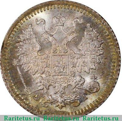 Монета 5 копеек 1885 года (Александра III, буквы СПБ-АГ) - аверс