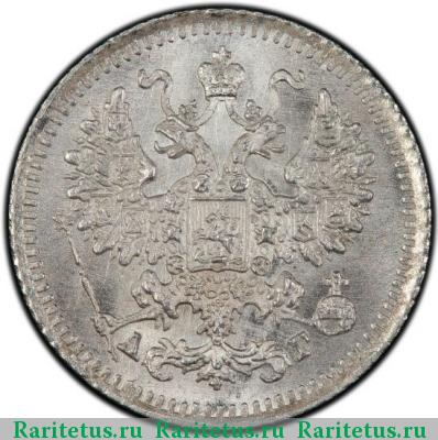 Монета 5 копеек 1888 года (Александра III, буквы СПБ-АГ) - аверс