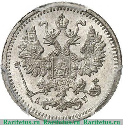Монета 5 копеек 1890 года (Александра III, буквы СПБ-АГ) - аверс
