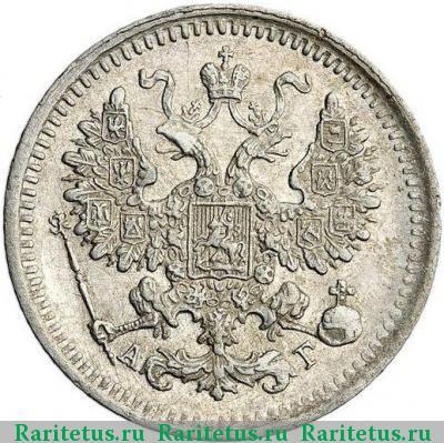 Монета 5 копеек 1893 года (Александра III, буквы СПБ-АГ) - аверс