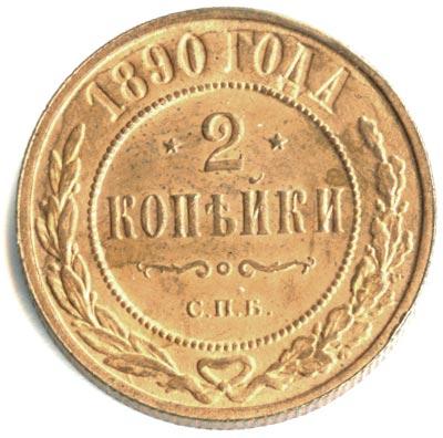 Монета 2 копейки 1890 года Александра III (буквы «СПБ») - реверс