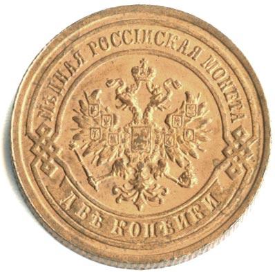 Монета 2 копейки 1890 года Александра III (буквы «СПБ») - аверс