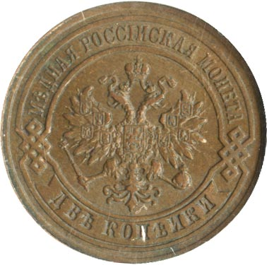 Монета 2 копейки 1882 года Александра III (буквы «СПБ») - аверс