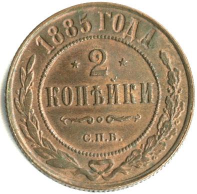 Монета 2 копейки 1885 года Александра III (буквы «СПБ») - реверс