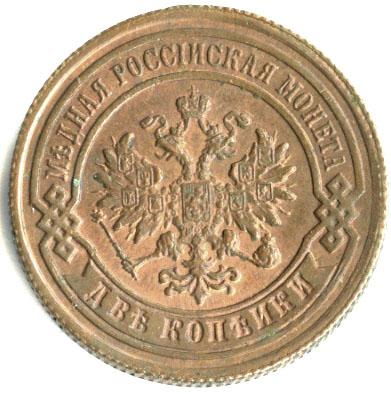 Монета 2 копейки 1885 года Александра III (буквы «СПБ») - аверс