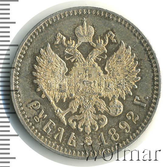 Монета 1 рубль 1892 года (Александра III, буквы АГ, голова малая, борода длинная) - реверс