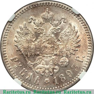 Монета 1 рубль 1893 года (Александра III, буквы АГ, голова большая) - реверс