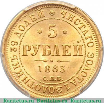Монета 5 рублей 1883 года (Александра III, буквы «СПБ-ДС») - реверс