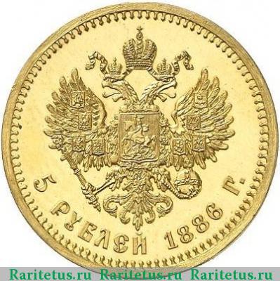 Монета 5 рублей 1886 года (Александра III, пробные) - реверс