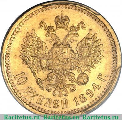 Монета 10 рублей 1894 года (Александра III, буквы «АГ») - реверс