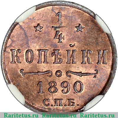 Монета 1/4 копейки 1890 года Александра III (буквы «СПБ») - реверс