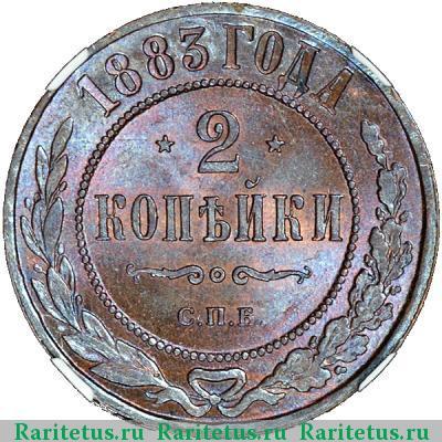 Монета 2 копейки 1883 года Александра III (буквы «СПБ») - реверс