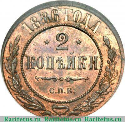 Монета 2 копейки 1886 года Александра III (буквы «СПБ») - реверс