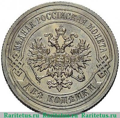 Монета 2 копейки 1889 года Александра III (буквы «СПБ») - аверс