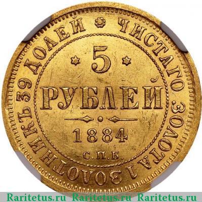 Монета 5 рублей 1884 года (Александра III, буквы «СПБ-АГ», орел 1859-1882, крест державы ближе к перу) - реверс