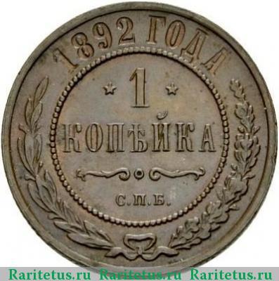 Монета 1 копейка 1892 года Александра III (буквы «СПБ») - реверс