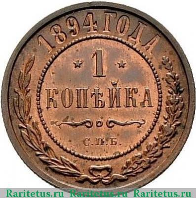 Монета 1 копейка 1894 года Александра III (буквы «СПБ») - реверс