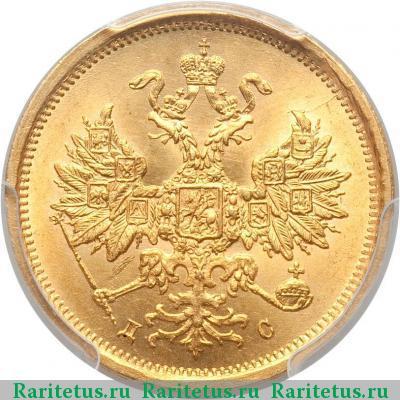 Монета 5 рублей 1883 года (Александра III, буквы «СПБ-ДС») - аверс