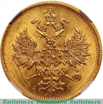 Монета 5 рублей 1884 года (Александра III, буквы «СПБ-АГ», орел 1859-1882, крест державы ближе к перу) - аверс