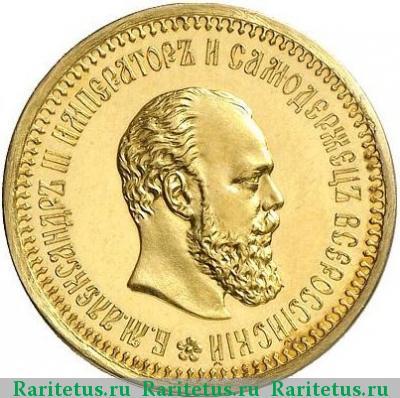 Монета 5 рублей 1886 года (Александра III, пробные) - аверс
