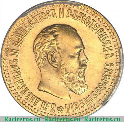 Монета 10 рублей 1894 года (Александра III, буквы «АГ») - аверс