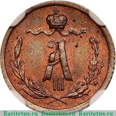 Монета 1/4 копейки 1887 года Александра III (буквы «СПБ») - аверс