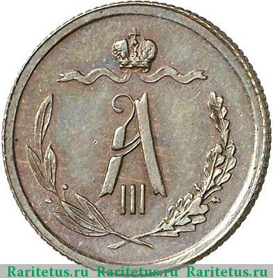 Монета 1/2 копейки 1881 года Александра III (буквы «СПБ») - аверс
