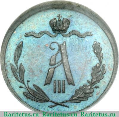 Монета 1/2 копейки 1888 года Александра III (буквы «СПБ») - аверс
