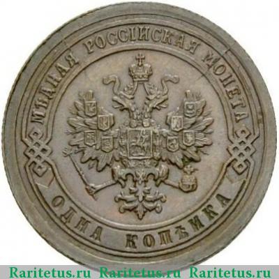 Монета 1 копейка 1892 года Александра III (буквы «СПБ») - аверс