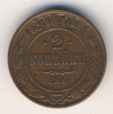 Монета 2 копейки 1891 года Александра III (буквы «СПБ») - реверс