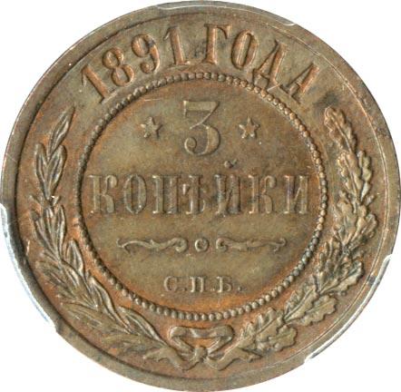 Монета 3 копейки 1891 года Александра III (буквы «СПБ») - реверс