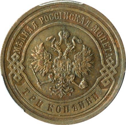 Монета 3 копейки 1891 года Александра III (буквы «СПБ») - аверс