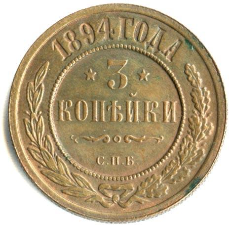 Монета 3 копейки 1894 года Александра III (буквы «СПБ») - реверс