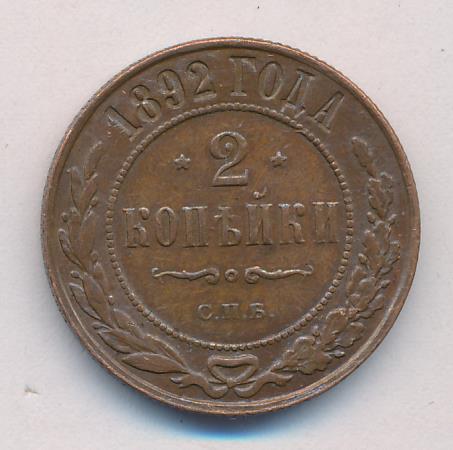 Монета 2 копейки 1892 года Александра III (буквы «СПБ») - реверс