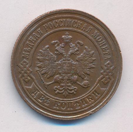 Монета 2 копейки 1892 года Александра III (буквы «СПБ») - аверс