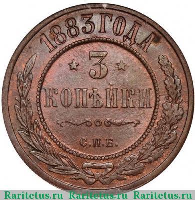 Монета 3 копейки 1883 года Александра III (буквы «СПБ») - реверс