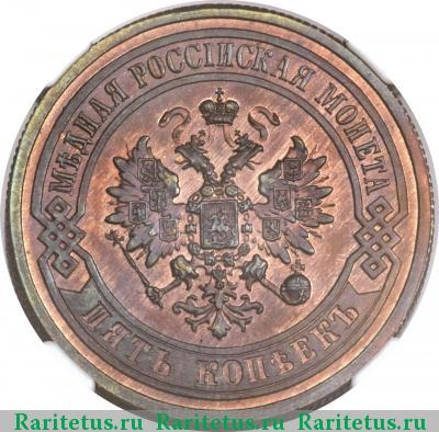 Монета 5 копеек 1881 года Александра III (буквы «СПБ») - аверс