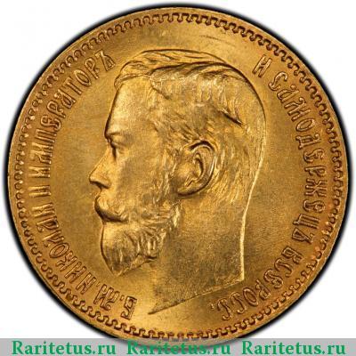 Монета 5 рублей 1897 года (Николая II, буквы «АГ») - аверс