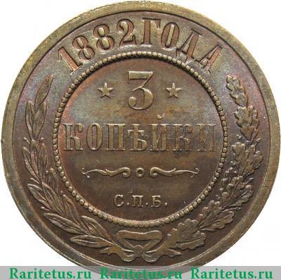 Монета 3 копейки 1882 года Александра III (буквы «СПБ») - реверс
