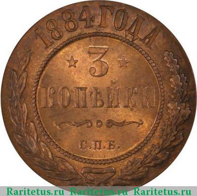 Монета 3 копейки 1884 года Александра III (буквы «СПБ») - реверс