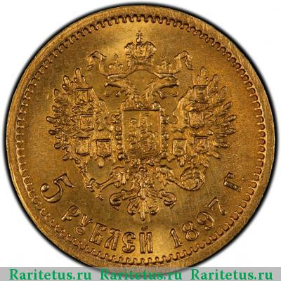Монета 5 рублей 1897 года (Николая II, буквы «АГ») - реверс