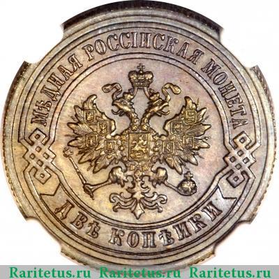 Монета 2 копейки 1894 года Александра III (буквы «СПБ») - аверс