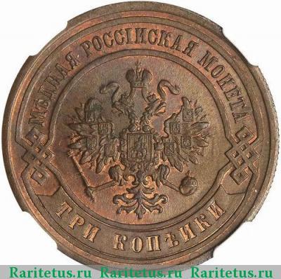 Монета 3 копейки 1881 года Александра III (буквы «СПБ») - аверс