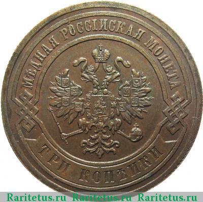 Монета 3 копейки 1882 года Александра III (буквы «СПБ») - аверс