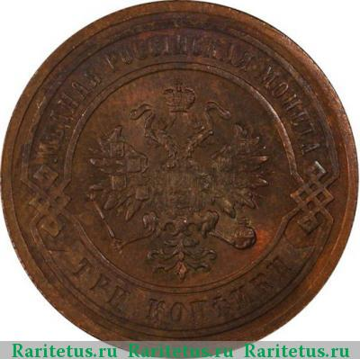 Монета 3 копейки 1884 года Александра III (буквы «СПБ») - аверс