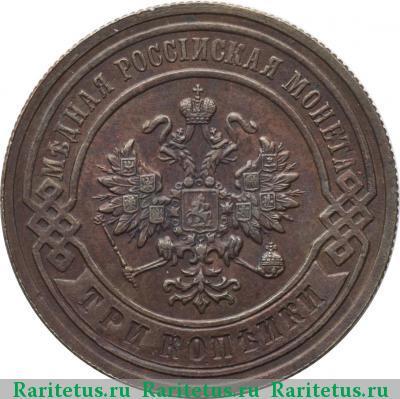 Монета 3 копейки 1892 года Александра III (буквы «СПБ») - аверс