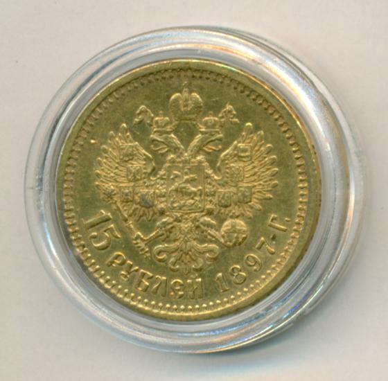 Монета 15 рублей 1897 года (Николая II, буквы «АГ», две последние буквы заходят за обрез шеи) - реверс