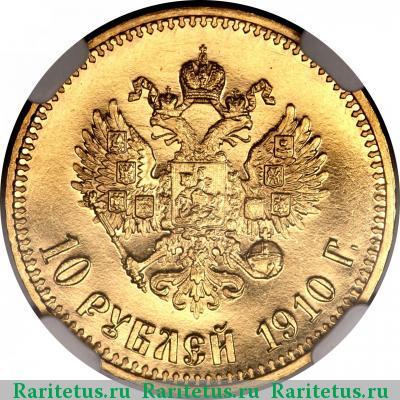 Монета 10 рублей 1910 года (Николая II, буквы «ЭБ») - реверс